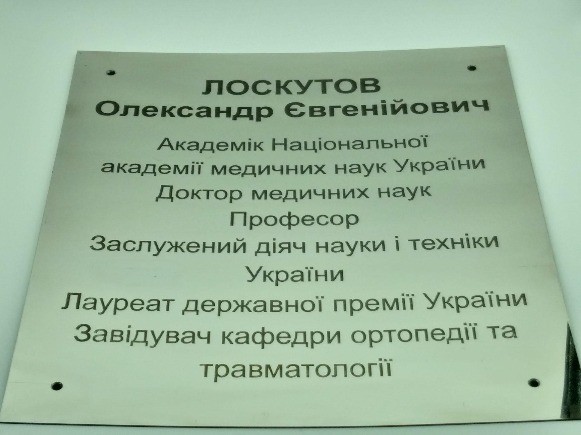 Табличка для дверей