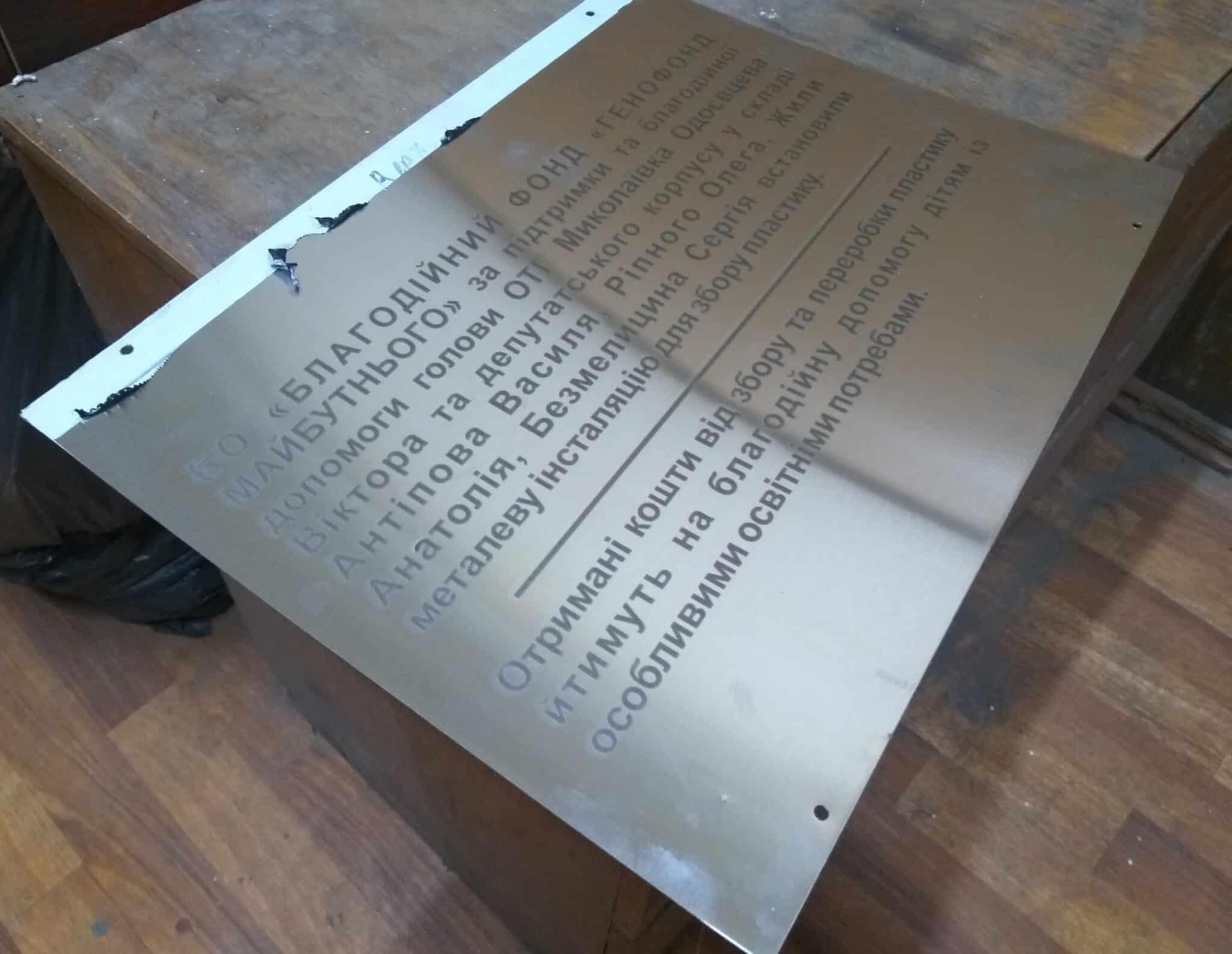 Табличка гравированная